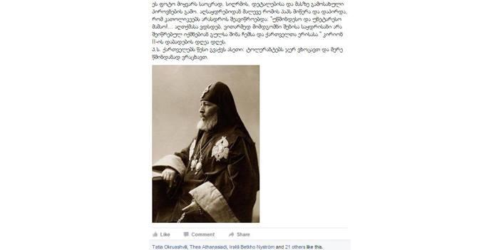 შესავლიანი ამბავი ფეისბუკგანმანათლებლობის შესახებ