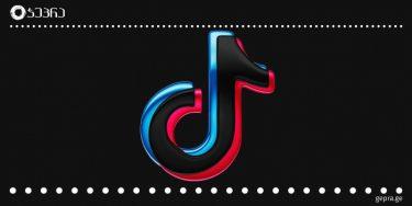 როგორ ირჩევს ტიკ ტოკი ვირუსულ სიმღერებს